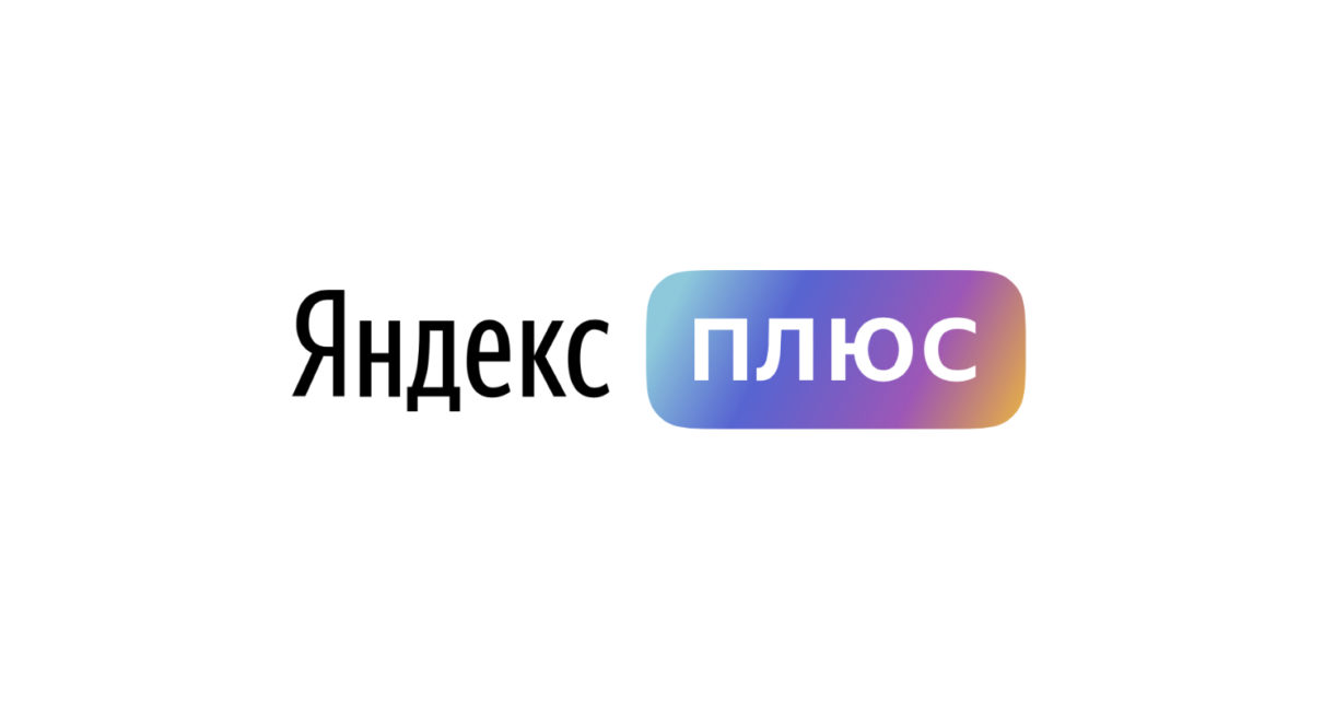 Yandex renews its Plus subscription: full access to KinoPoisk HD and cashback for services